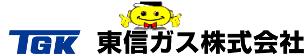 東信ガス株式会社