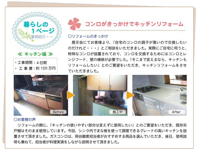 キッチン編②.jpg