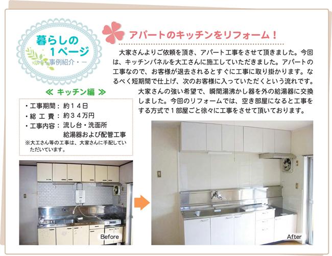 キッチン編.jpg