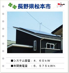 事例紹介(松本市)③.jpg