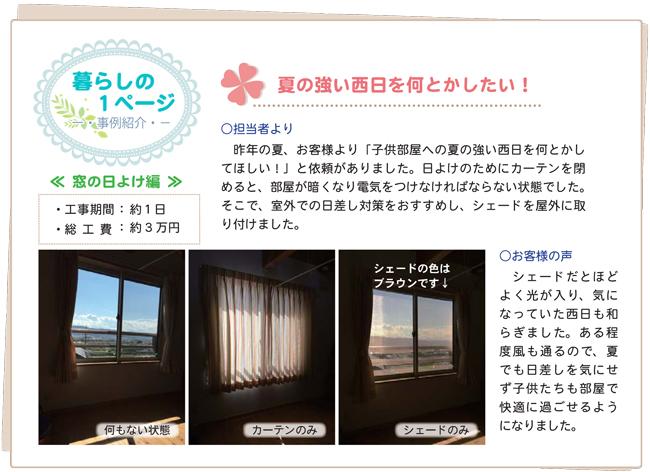 窓の日よけ編.jpg