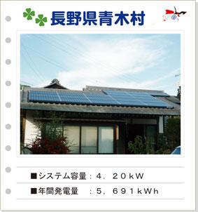 pv-jirei-aoki1.jpg