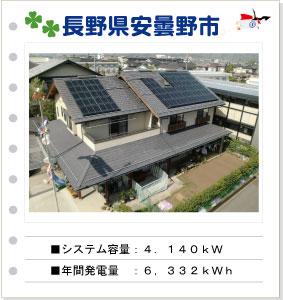 pv-jirei-azumino1.jpg