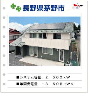 pv-jirei-chino1.jpg