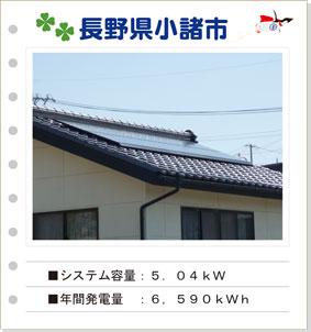 pv-jirei-komoro1.jpg