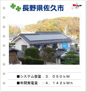 pv-jirei-saku1.jpg