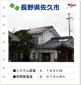 pv-jirei-saku2.jpg