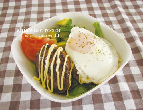 ロコモコ丼(照り焼きソース)