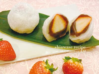 お餅で作る『いちご大福』