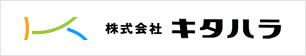 株式会社キタハラ